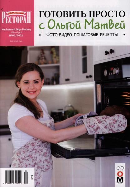 Kochen mit Olga Matvey 2/2021