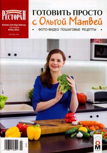 Kochen mit Olga Matvey 4/2021