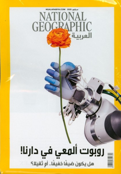 NATIONAL GEOGRAPHIC (AR) 120/2020