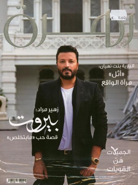 ZAHRAT AL KHALEEJ 137/2020
