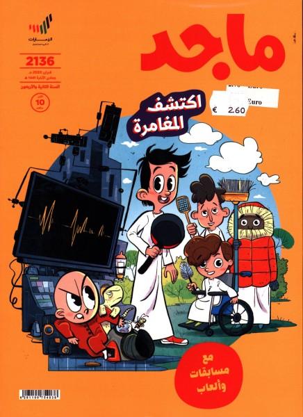 Majid Magazine 136/2020