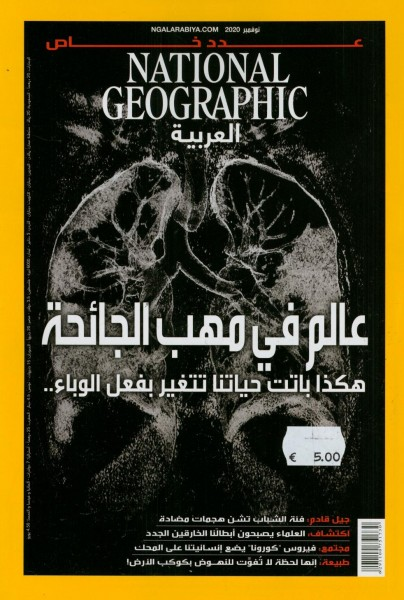 NATIONAL GEOGRAPHIC (AR) 122/2020