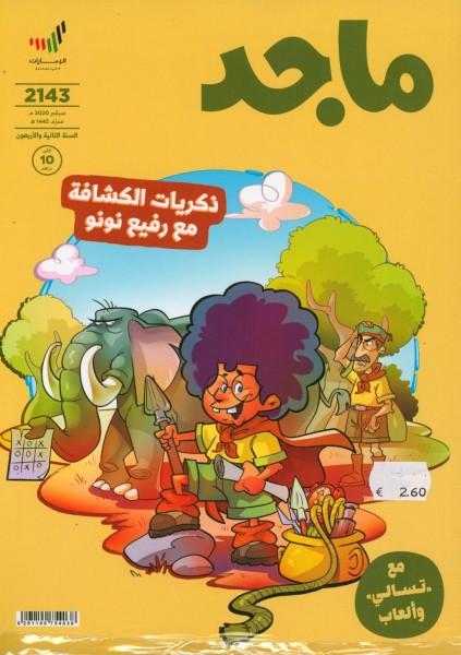 Majid Magazine 143/2020