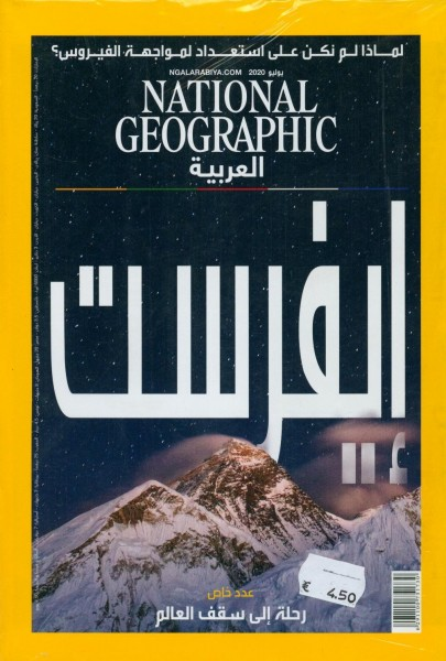 NATIONAL GEOGRAPHIC / ET 118/2020