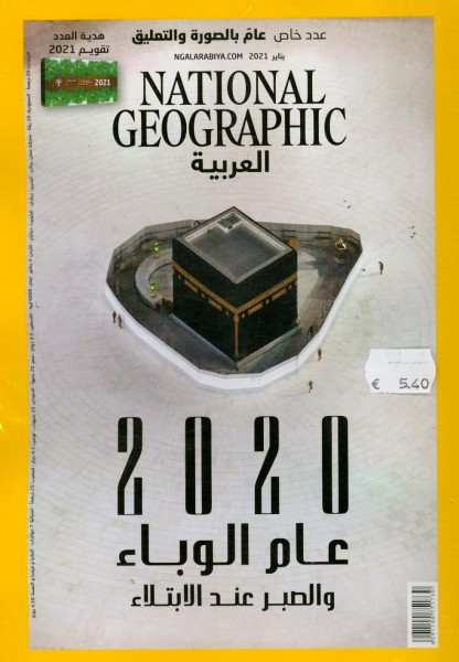 NATIONAL GEOGRAPHIC (AR) 124/2021