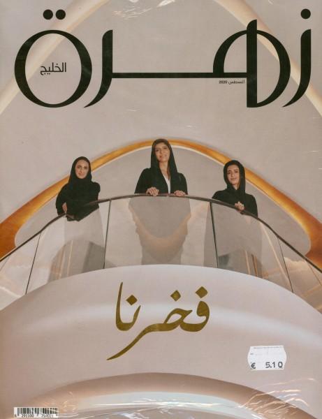 ZAHRAT AL KHALEEJ 135/2020