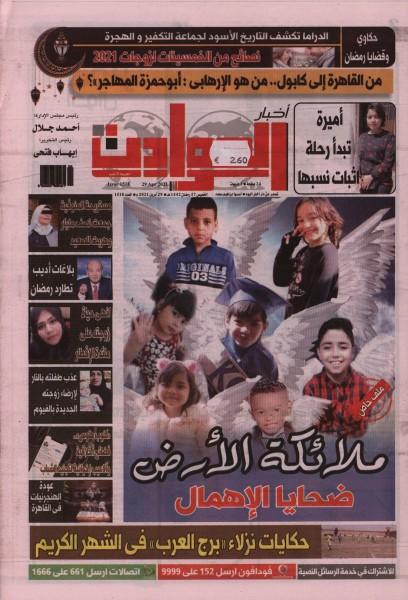 AKHBAR AL HAWADETH 1518/2021