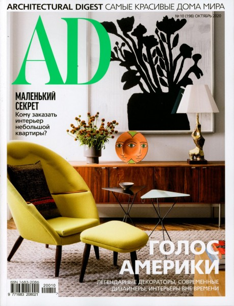 AD (RU) 10/2020