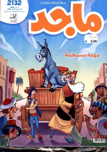 Majid Magazine 132/2020