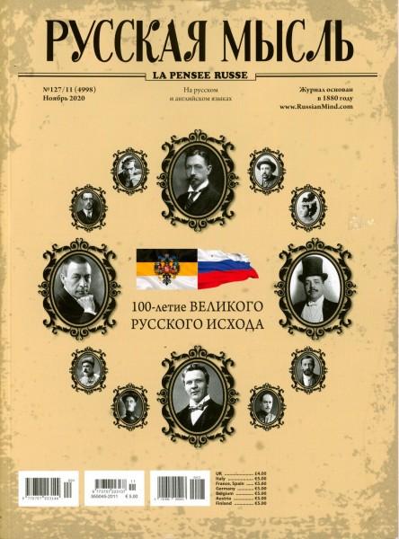 RUSSIAN MIND 127/2020