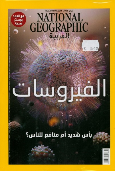 NATIONAL GEOGRAPHIC (AR) 125/2021