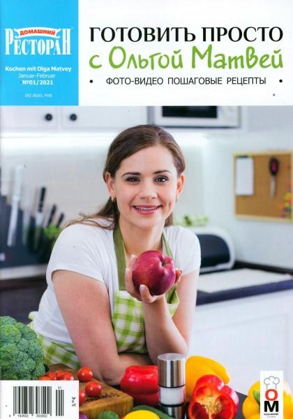 Kochen mit Olga Matvey 1/2021
