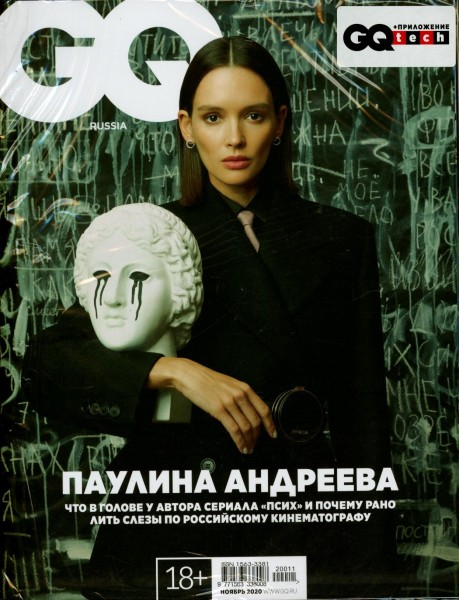 GQ RUSSIA 11/2020