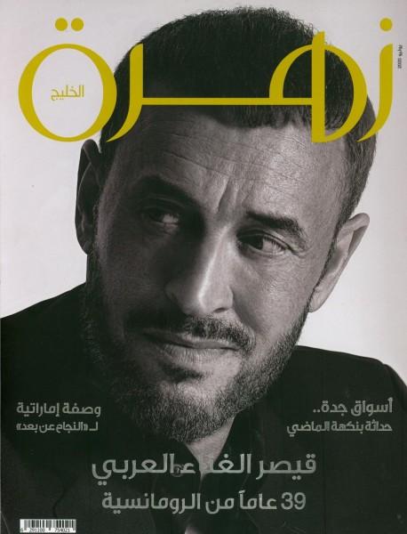 ZAHRAT AL KHALEEJ 134/2020
