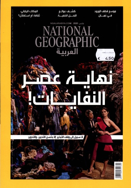 NATIONAL GEOGRAPHIC (AR) 114/2020