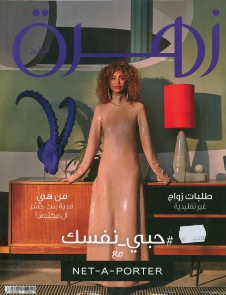ZAHRAT AL KHALEEJ 141/2021