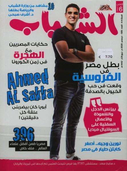 AL SHABAB 505/2020